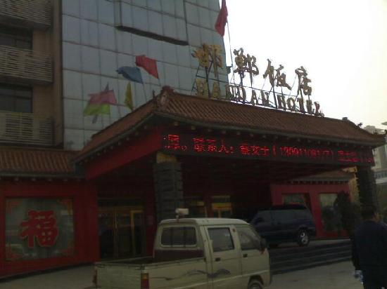 Handan Hotel