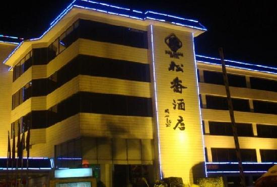 Song Qiao Hotel: 酒店门面