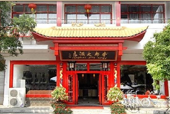 Imperial City Hotel: 风格典雅,古香古色