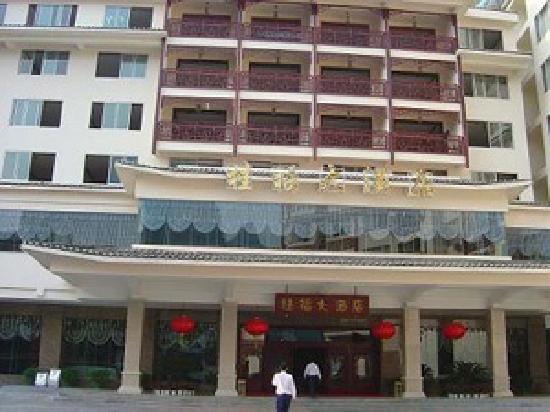 Guifu Hotel : 酒店外观