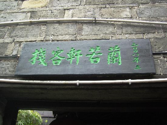 Lanruoqianwei Hostel: 客栈招牌