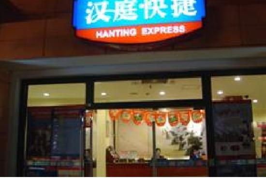 Hanting Express (Shanghai Maoming Road): 大堂与一楼房间的连接处有个休息间可以上网~