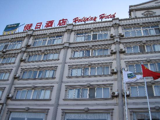 Photo of Ocean Holiday Hotel Huludao