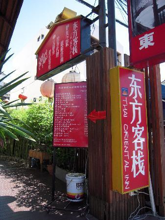 Thai Oriental Inn: DSCN4198
