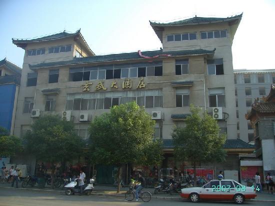 Xuanwu Hotel : 1187690661097