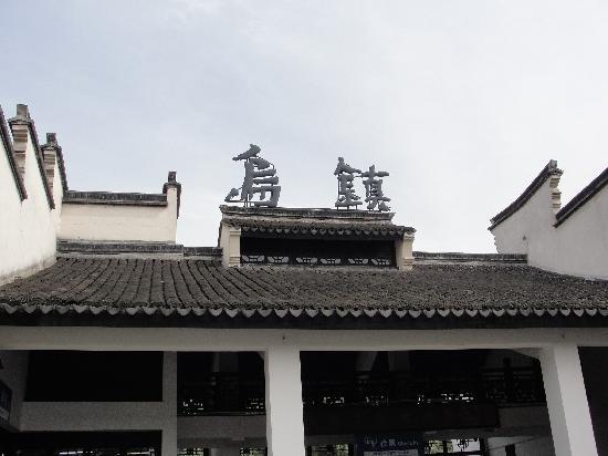 Wuzhen Water Town: DSC01090