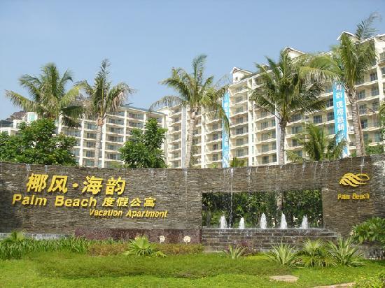 Rujia Seascape Hotel Sanya Yefeng Haiyun: 小区外景