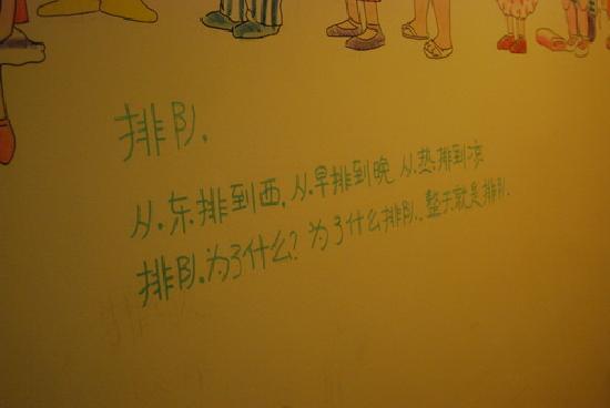 Hanting Hi Inn (Hangzhou Baochu) : 走廊上的吉米漫画