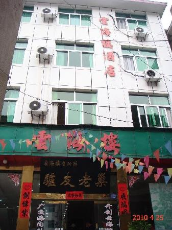 Yunhailou Hotel: ppr_0420