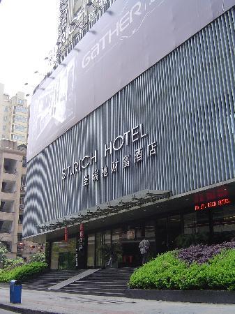 St.Rich Hotel : 酒店大门