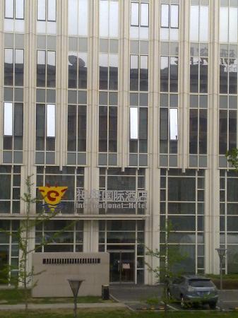 Shenzhou International Hotel: 酒店门口