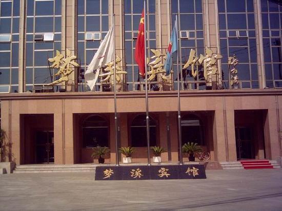 Zhongyou Hotel Haidian: 酒店外面