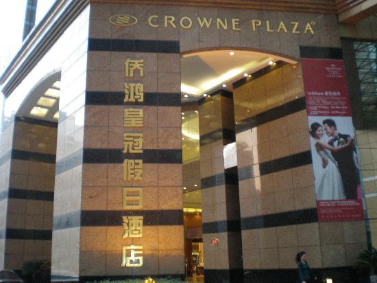 Crowne Plaza Nanjing Hotel & Suites: P5010028