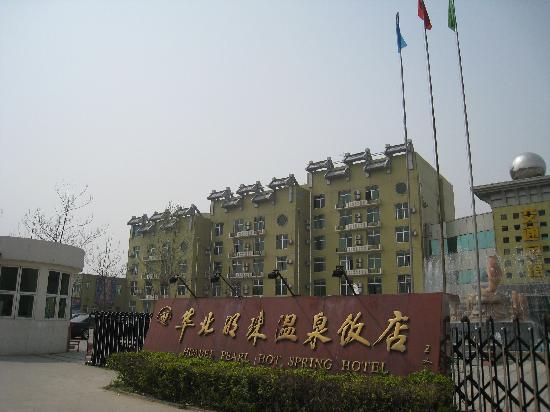 Huabei Mingzhu Hot Spring Hotel