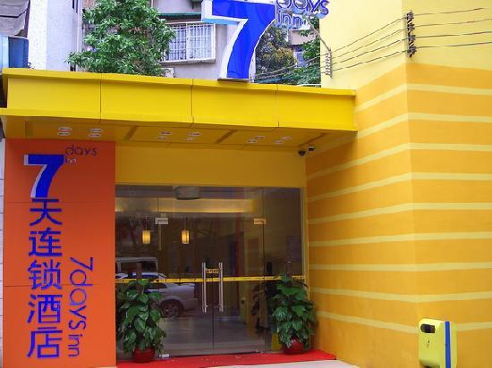 7 Days Inn Beijing Headquarter: 酒店大门