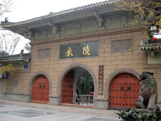 Chengdu, China: 永陵博物馆大门