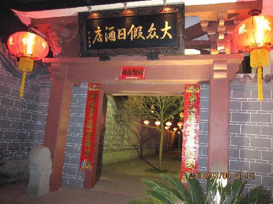 Dazhong Holiday Inn: 酒店大门