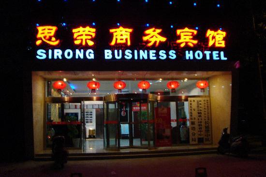 Sirong Business Hotel: 门头