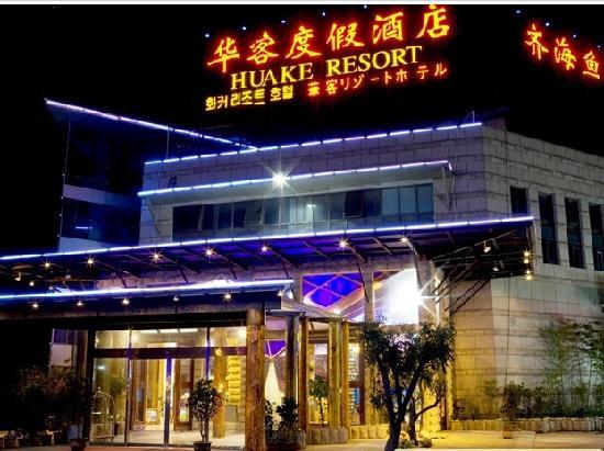 Jingyuan Zhishang Sheji Hotel Qingdao Xianggang Middle Road: 夜景