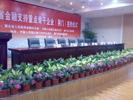 Jingmen China  city pictures gallery : Dongfang Hotel Jingmen, China Hotel Opiniones y comentarios ...
