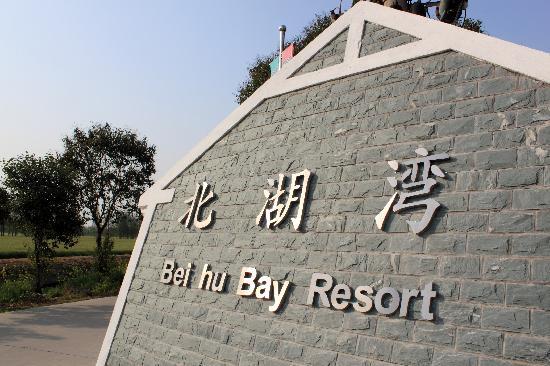 Shanghai Beihu Bay Resort Photo