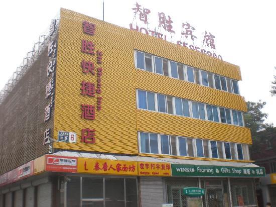 Zhisheng Hotel Beijing : 078d62ae-9e90-459c-913d-53ea9f539877