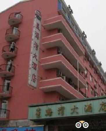 Xing Hai Wan Yinji Hotel