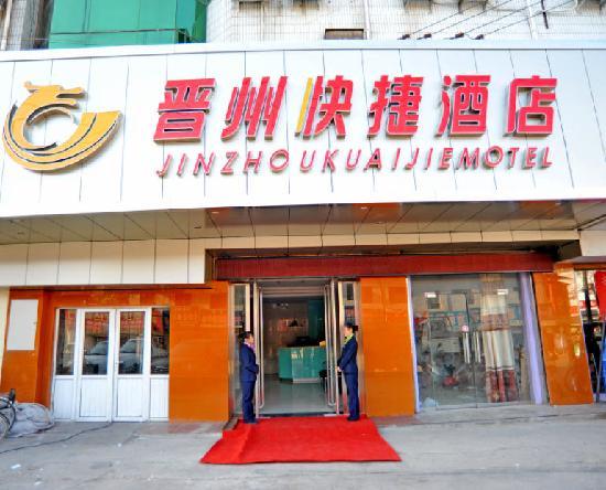 Jinzhou Express Hotel: 门口