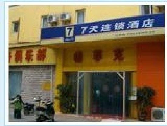 7 Days Inn Wuhan Yamao Guangzhou Military General Hospital Subway Station: ym