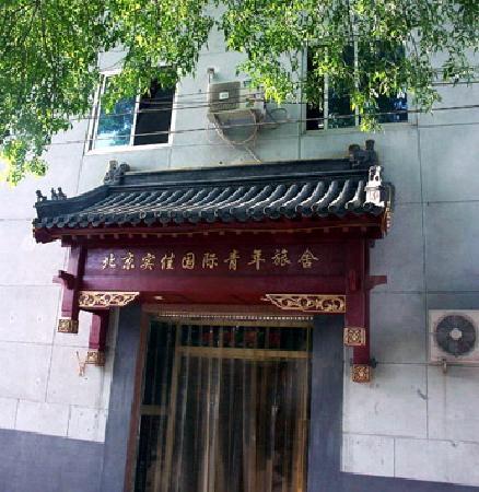 Hongdu Shijia Hotel: 门口