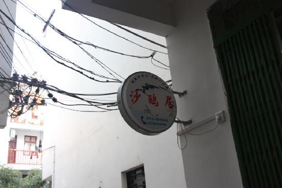Sha'ouju Hostel: 简朴的logo