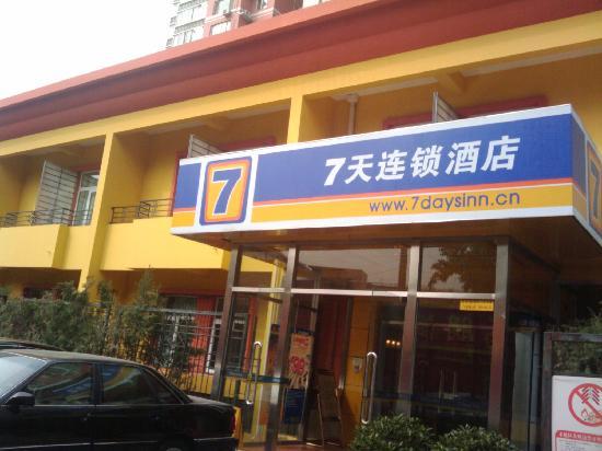 7 Days Inn Beijing Tuanjiehu : 酒店外观。。。(好像挺小)