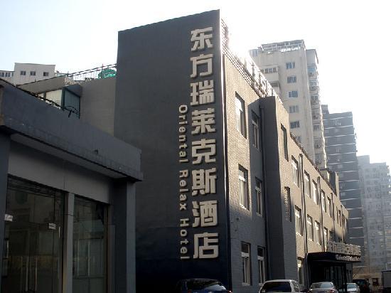 Hanting Xingchen Hotel Beijing Shaoyaoju : 外观