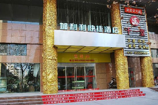 Jialili Hotel Xi'an Fengcheng 2nd Road : 20083149004407