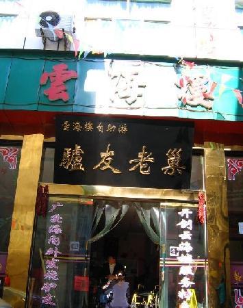Yunhailou Hotel: 照片1