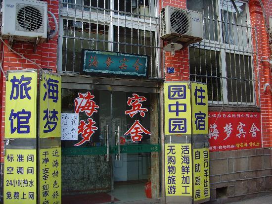 Haimeng Hostel: 海梦旅馆正门