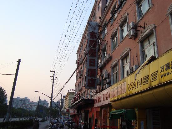 Dongying Holiday Hostel : 正门
