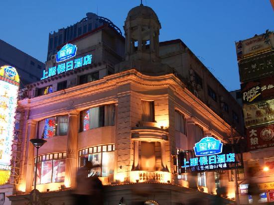 Shangfu Hotel Shanghai Nanjing Road Pedestrian: 外观
