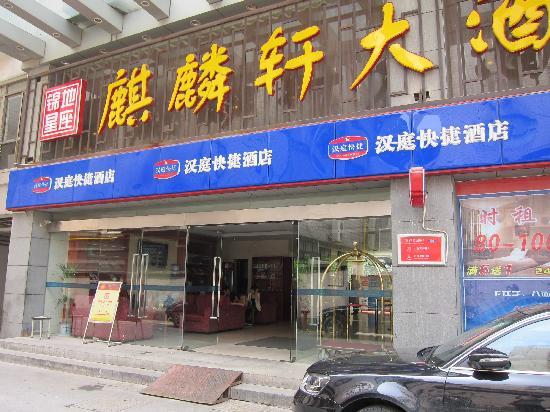 Hanting Express Suzhou New Guanqian: 酒店外观