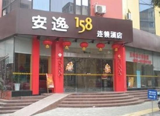 Home Inn Chengdu Yihuan Road Nansan Section Yulin North Road: 安逸158玉林店