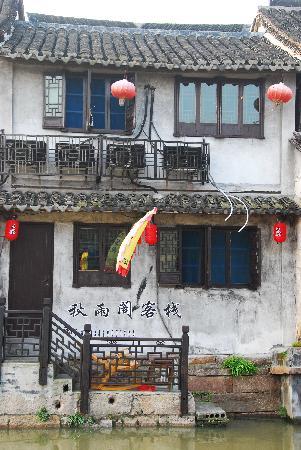 Xitang Bincheng Inn: 一楼这间就是我们住过的房间,就在水边