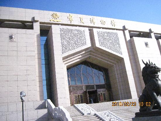 Ningxia, الصين: 回族文化博物馆