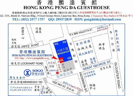 Pengda Guesthouse: 香港鹏达旅馆(铜锣湾)订房852-25771757