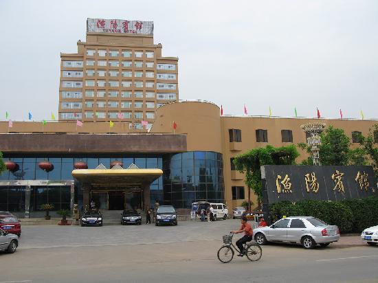 Yuyang Hotel : 天津蓟县渔阳宾馆