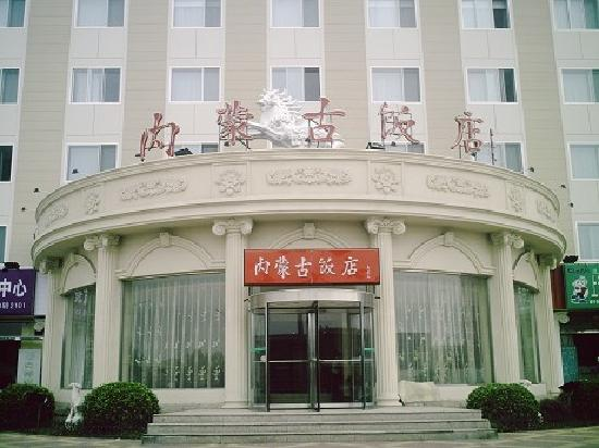 Inner Mongolia Hotel: 内蒙古