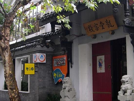 Dragontown International Hostel Chengdu