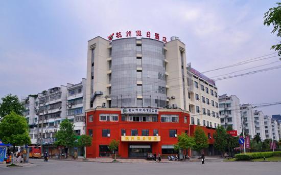 Youhe Chengshi Hotel : 在杭州假日