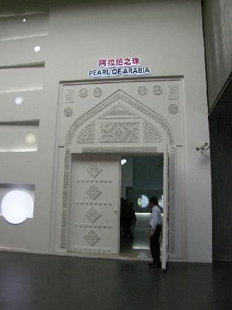 Shanghai World Expo Museum: 巴林馆2