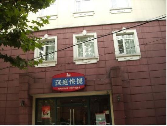 Hanting Express (Shanghai Maoming Road): 大门