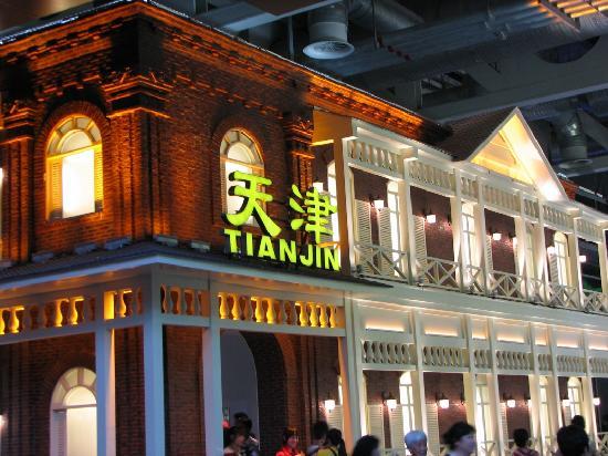 Shanghai World Expo Museum: 中国省区市联合馆_天津2